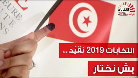 انتخابات 2019