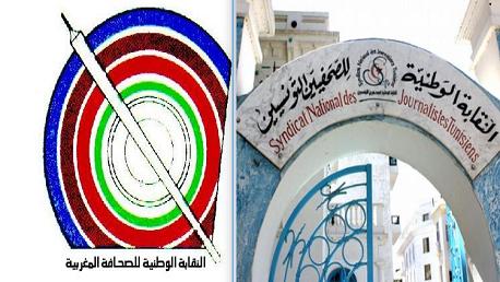 نقابتا الصحفيين بتونس والمغرب تستهجنان محاولات تسييس مباراة الترجي والوداد