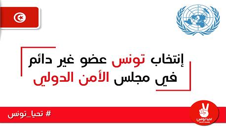 تحيا تونس: انتخاب تونس مناسبة كي تلعب أدوارًا مهمّة إقليميا ودوليا