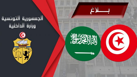 تونس السعودية وزارة الداخلية