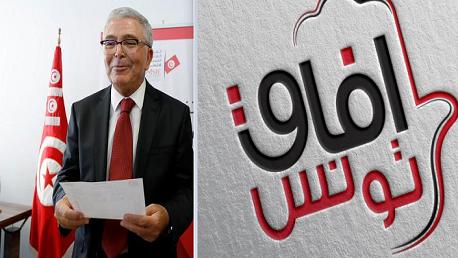 آفق تونس و الزبيدي