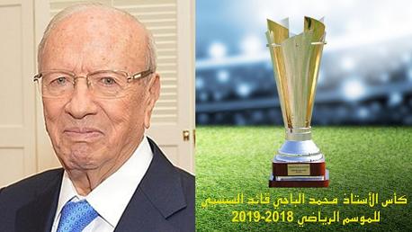 إطلاق اسم الرئيس الراحل الباجي قائد السبسي على النسخة الحالية لكأس تونس لكرة القدم