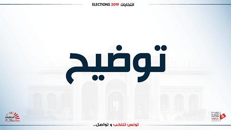 توضيح هيئة الانتخابات