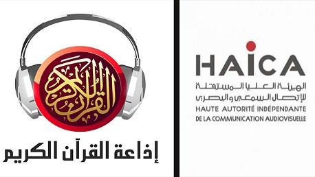 الهايكا و إذاعة القرآن الكريم