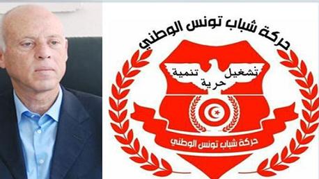 حركة شباب تونس الوطني وقيس سعيد