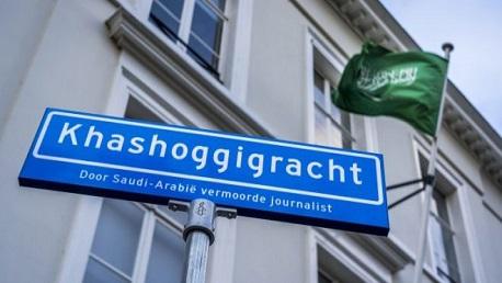 إطلاق اسم خاشقجي على شارع تقع فيه السفارة السعودية في لاهاي
