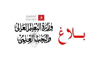 بلاغ وزارة التعليم العالي تونس