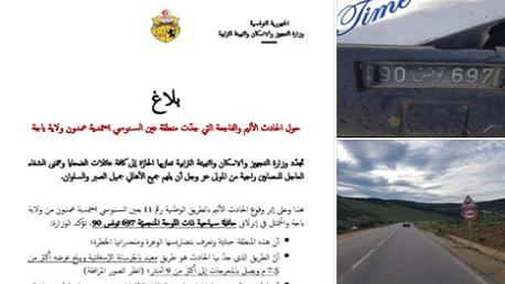 فاجعة عمدون: وزارة التجهيز تصدر تقريرًا بخصوص حالة الطريق