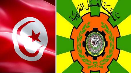 انتخاب تونس رئيسا للجنة الخبراء القانونيين التابعة لمنظمة العمل العربية
