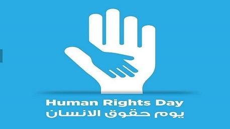 اليوم العالمي لحُقوق الإنسان