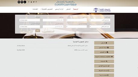 موقع واب خاص بالتشريعات الثقافية