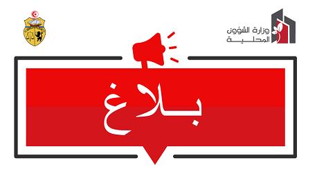بلاغ وزارة الشؤون المحلية