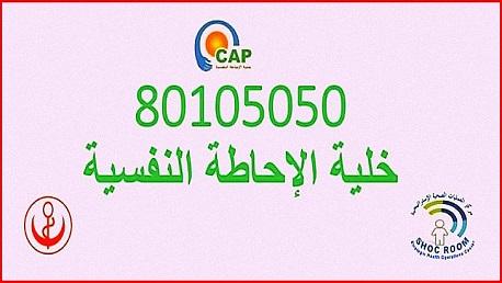 وزارة الصحة تضع رقما أخضر  للإحاطة النفسية بالمواطنين خلال الحجر