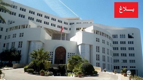 الخارجية تونس