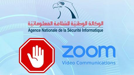 وكالة السلامة المعلوماتية تحذر من ثغرات تخص تطبيقة vidéo conférence zoom
