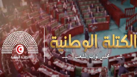 الكتلة الوطنية