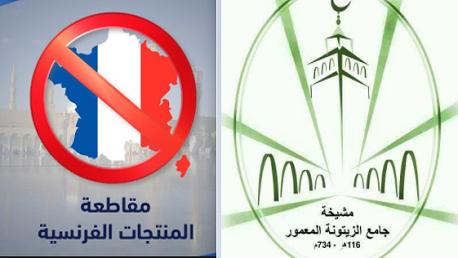 مشيخة الزيتونة تدعو إلى الشعوب الإسلامية إلى مقاطعة البضائع والشركات الفرنسية