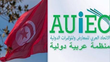 انضمام تونس إلى الاتحاد العربي للمعارض والمؤتمرات