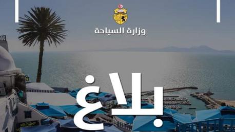 بلاغ وزارة السياحة