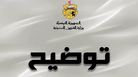 وزارة الشؤون الدينية توضيح