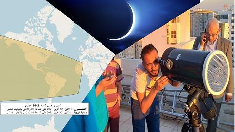 رصد هلال شهر رمضان يوم الأحد 11 أفريل