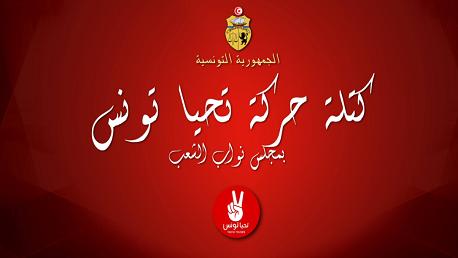 كتلة تحيا تونس