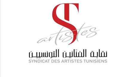 نقابة الفنانين